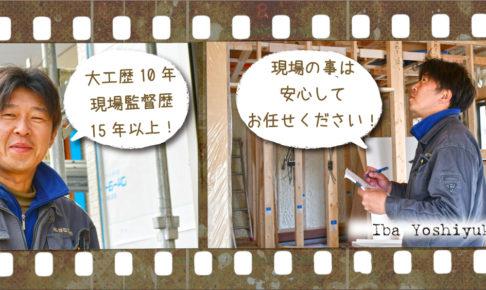 浮田工務店の超ベテラン現場監督