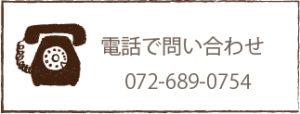 高槻浮田工務店新築・リフォーム・リノベーション電話で問い合わせ
