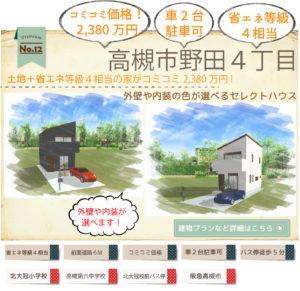 高槻新築1戸建て野田