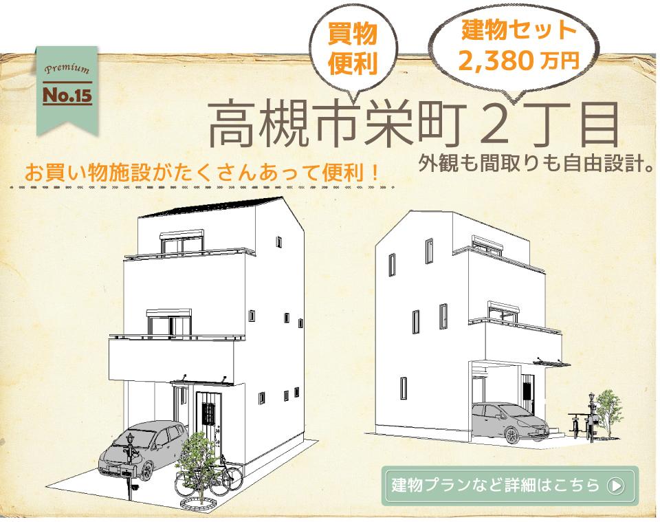 高槻新築1戸建て栄町