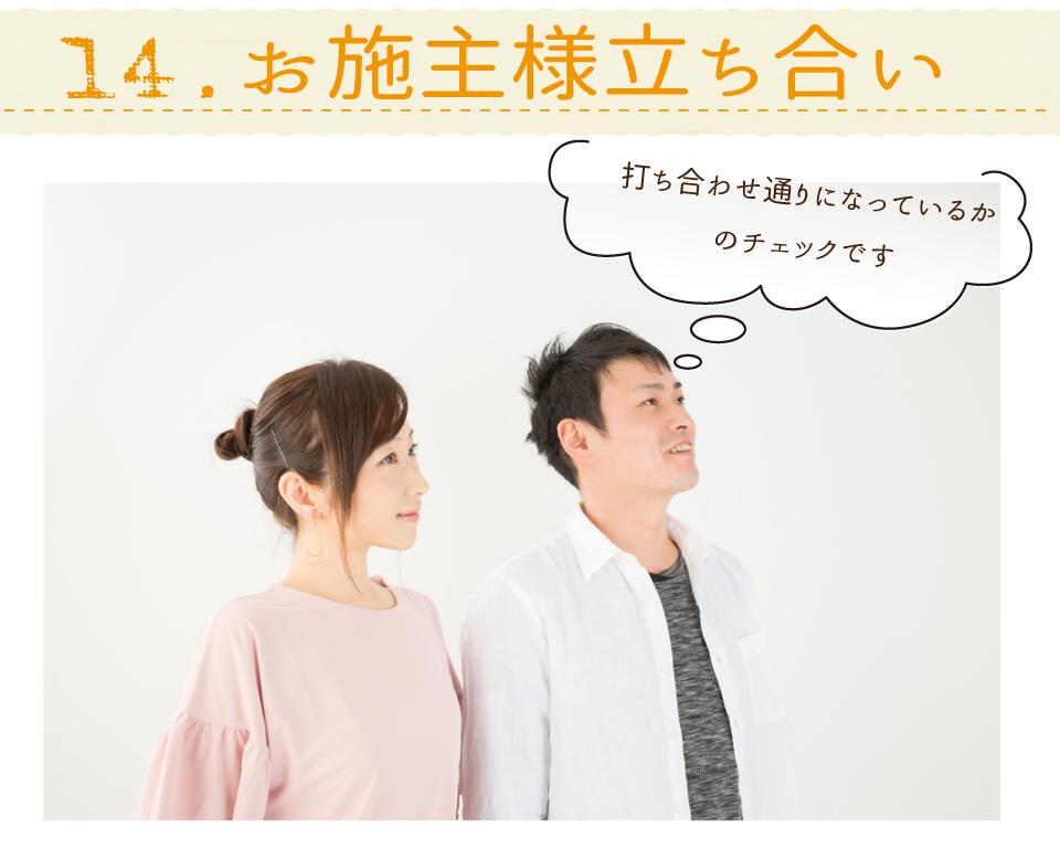 高槻浮田工務店新築・リフォーム・リノベーションお施主様立会い