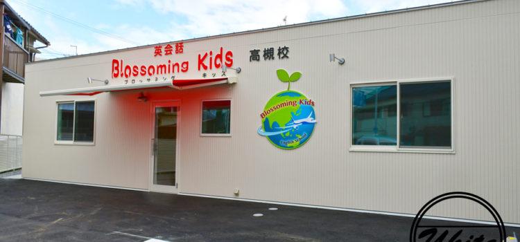 カラフルな外国っぽい英会話教室 -ブロッサミングキッズ-