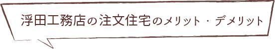 浮田工務店の注文住宅のメリット・デメリット