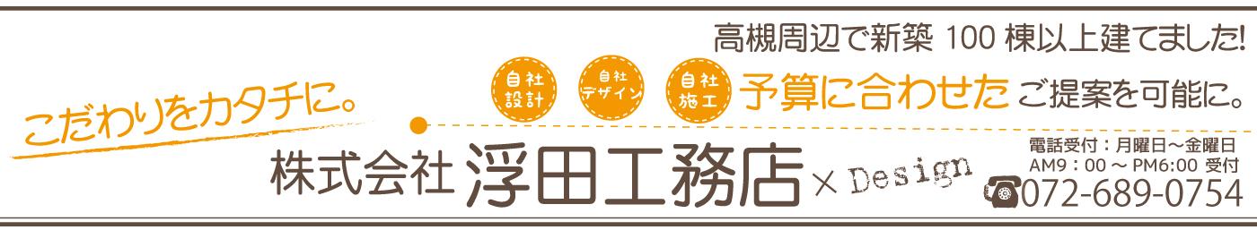 高槻市 浮田工務店 注文住宅・建替え・リフォーム・マイホーム・家の事ならおまかせください。
