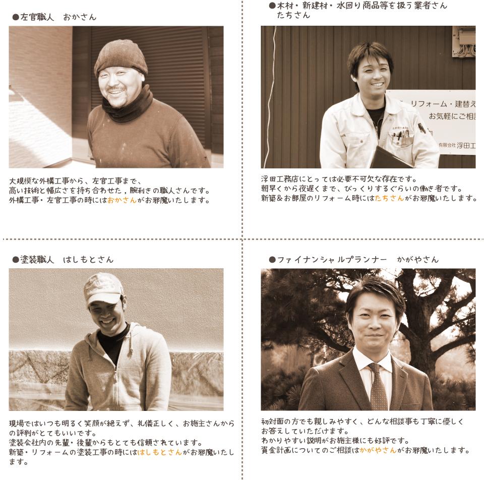 高槻 工務店 注文住宅・浮田工務店業者紹介5