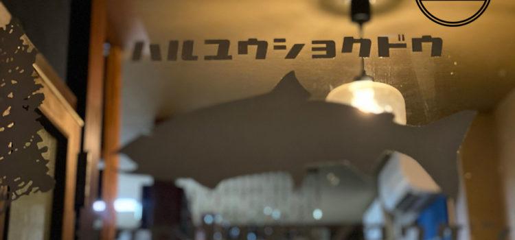浮田工務店×晴遊食堂 古民家リノベーション・店舗改装工事