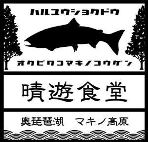 晴遊食堂ロゴ