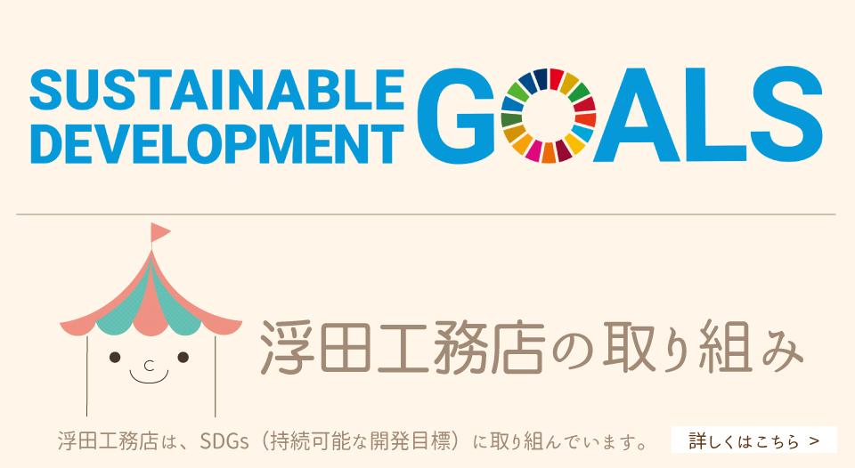 浮田工務店はSDGs(持続可能な開発目標)に取り組んでいます