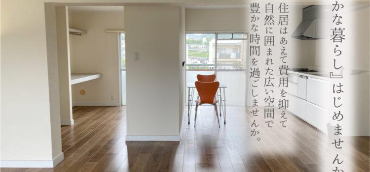 『茨木市山手台(サニータウン)』陽和台第3住宅のリノベーションをした団地が販売中です!